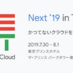 Google Cloud Next'19 in Tokyoに参加しました①