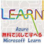 Azureを無料で試して学べるMicrosoft Learnを使ってみた