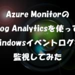 Azure MonitorのLog Analyticsを使ってWindowsイベントログを監視してみた
