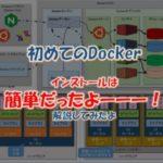 DockerコンテナをCentOS7.5にインストール