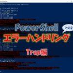 PowerShell エラーハンドリングの方法について その2 Trap編