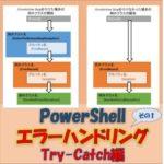 PowerShell エラーハンドリングの方法について その1 Try-Catch編