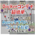 【Dockerコンテナ超入門】作ったイメージをAzureコンテナーインスタンスで起動する方法