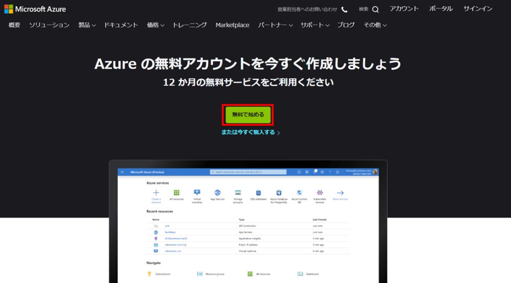 Azureアカウント作成
